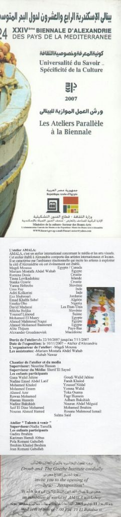 Catalogue; Exhibition in Alexandrian atelie, Alexandria, Egypt