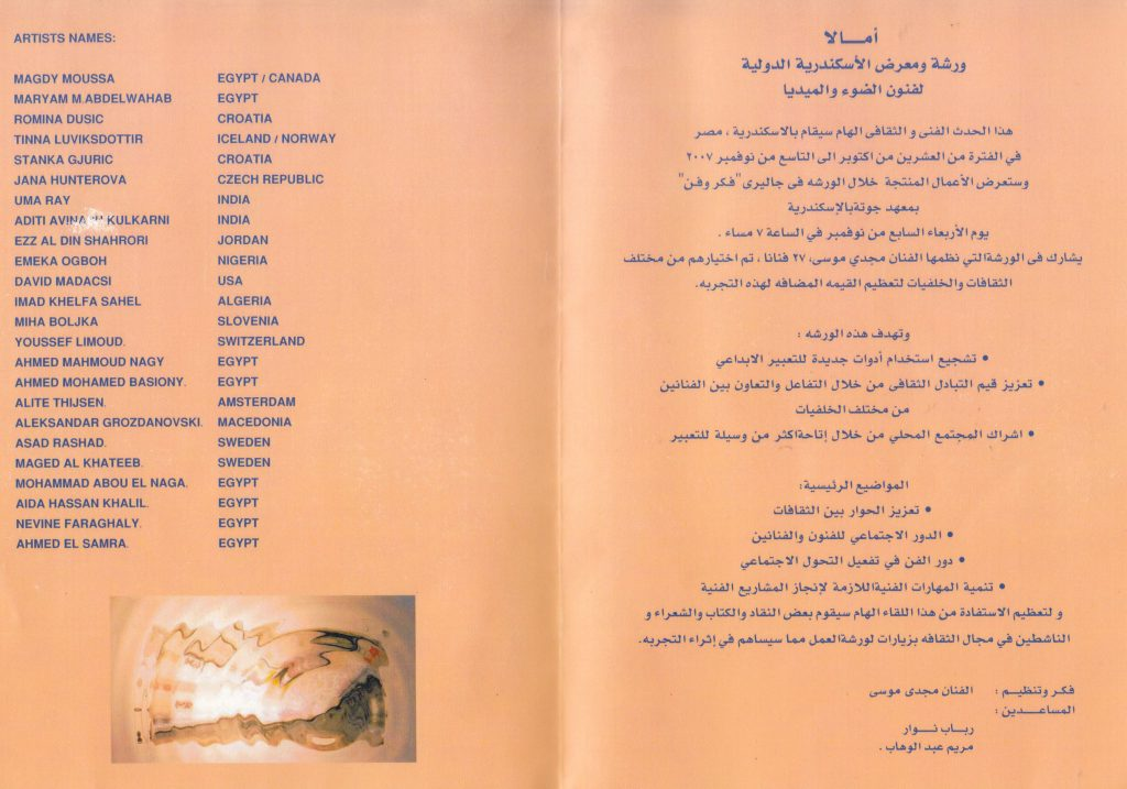 Catalogue, Exhibition, Alexandria, Egypt