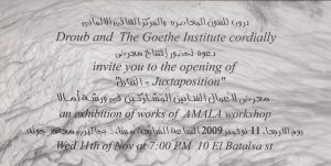 Invitation for Exhibition in Alexandrian atelier, Egypt